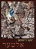 Alter: a novel by Jacob Dinezon in Yiddish
