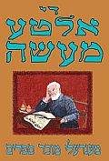 The Old Story: by Mendele Moykher Sforim in Yiddish