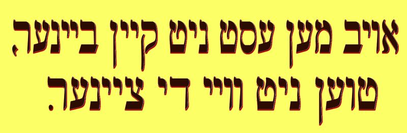 yiddish bumper stickers