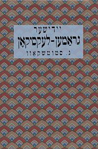 Yiddish Rhyming Dictionary by Nahum Stutchkoff